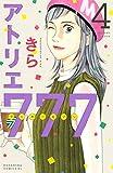 アトリエ777(4) (BE・LOVEコミックス)