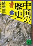 中国の歴史(一) (講談社文庫)