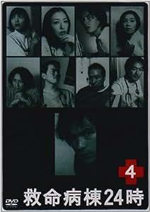 救命病棟24時 4 (第2シリーズ) [DVD]