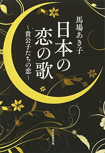 日本の恋の歌 貴公子たちの恋の詳細を見る