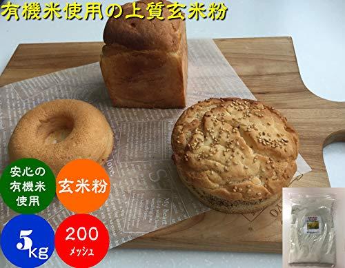 無農薬・有機栽培米使用の玄米粉 (更に細かく製粉した高品質玄米粉 5kg)