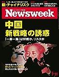 週刊ニューズウィーク日本版 「特集:中国新戦略の誘惑」〈2017年7月11日号〉 [雑誌]
