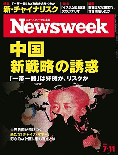 週刊ニューズウィーク日本版 「特集:中国新戦略の誘惑」〈2017年7月11日号〉 [雑誌]の書影