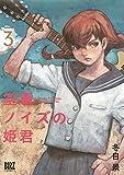 【Amazon.co.jp限定】空電ノイズの姫君 (3)(特典:描き下ろしイラスト データ配信) (バーズコミックス)