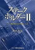 ステークホルダーII-小説 金融円滑化法出口戦略への途