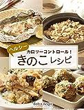 カロリーコントロール!ヘルシーきのこレシピ (ボブとアンジーebook)