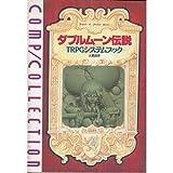 ダブルムーン伝説―TRPGシステムブック (コンプコレクション / 大貫 昌幸 のシリーズ情報を見る