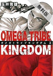 OMEGA TRIBE KINGDOM(3)【期間限定 無料お試し版】 (ビッグ...