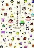 KADOKAWA その他 とびだせ どうぶつの森 amiibo+ ずっとずっと遊ぶ本の画像