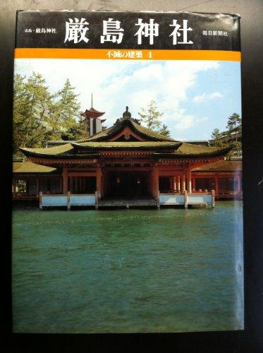 厳島神社 (不滅の建築)