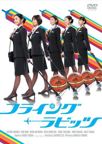 フライング☆ラビッツのイメージ画像