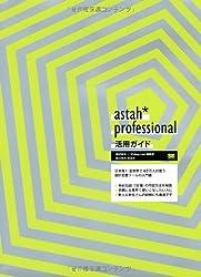 astah* professional 活用ガイド