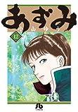 あずみ 12 (小学館文庫 こA 57)