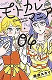 モトカレマニア(4) (Kissコミックス)