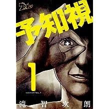 予知視 1 (ズズズキュン!)