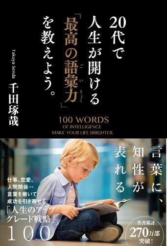 20代で人生が開ける「最高の語彙力」を教えよう。