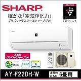 SHARP AY-F22DH DHシリーズ [エアコン (主に6畳用)]