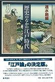 歴史のなかの江戸時代 画像