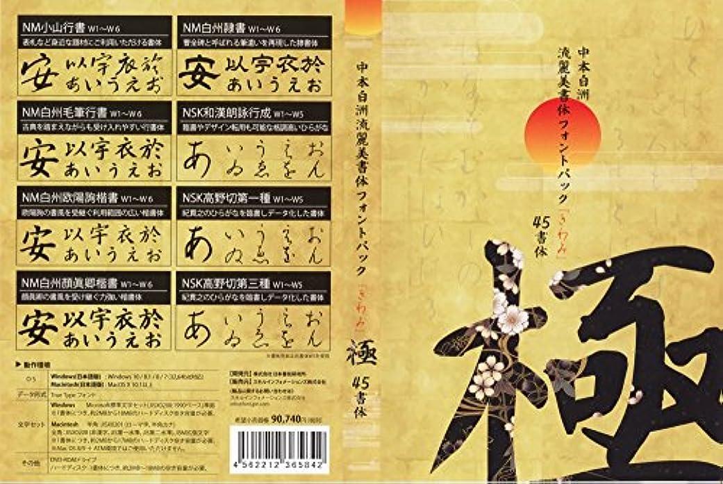 森棚時計回り日本書技研究所 中本白洲 流麗美書体「極(きわみ)」