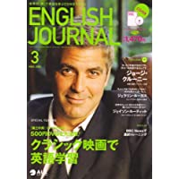 ENGLISH JOURNAL (イングリッシュジャーナル) 2008年 03月号 [雑誌]