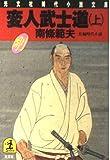 変人武士道〈上〉 (光文社時代小説文庫)