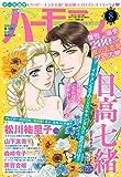 ハーモニィRomance 2019年8月号 [雑誌] (ハーモニィコミックス)
