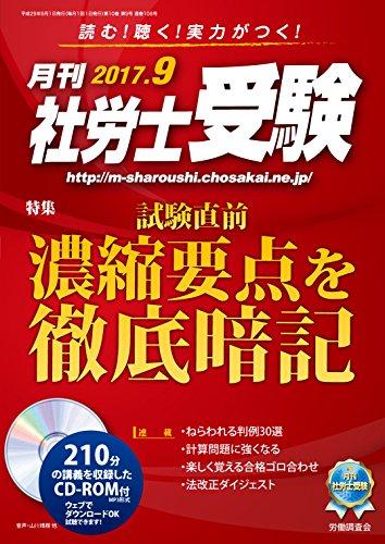 月刊社労士受験 2017年 09 月号 [雑誌]
