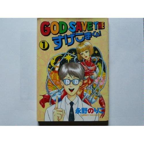GOD SAVE THEすげこまくん! 1 (ヤングマガジンワイドコミックス)の詳細を見る