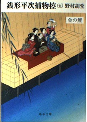 銭形平次捕物控〈5〉金の鯉 (嶋中文庫)の詳細を見る