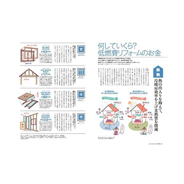 SUUMOリフォーム 2016年11月号の紹介画像5