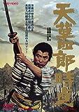 天草四郎時貞[DVD]