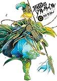 将国のアルタイル(12) (シリウスコミックス)