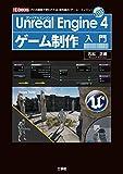 Unreal Engine 4ゲーム制作入門―プロの現場で使われている、最先端の「ゲーム・エンジン」 (I・O BOOKS)