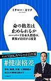 命の格差は止められるか: ハーバード日本人教授の、世界が注目する授業 (小学館101新書) 画像