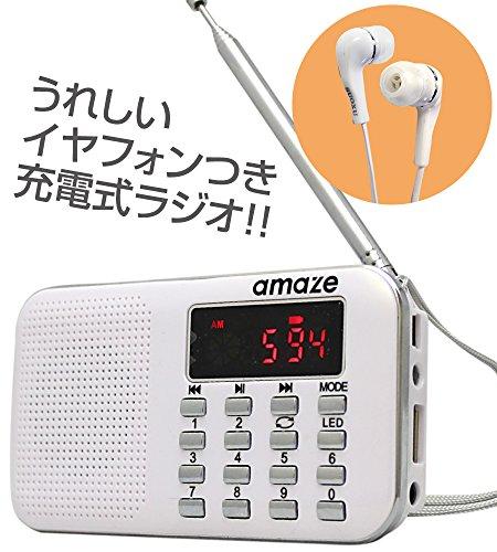 イヤフォン付き/充電式AM・FMラジオ/ワイドFM対応/MP3再生対応/LEDライト付/ホワイト