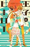王子とヒーロー(3) (なかよしコミックス)