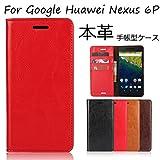 Google Huawei Nexus 6P ケース 手帳型 カバー 本革 シンプルデザイン 落ち着い色 レトロ カードポケット スタンド機能 【選べる4色】レッド