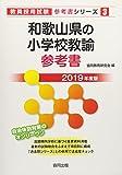 和歌山県の小学校教諭参考書 2019年度版 (教員採用試験「参考書」シリーズ)