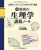 N教授の生理学講義ノート