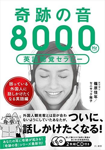 奇跡の音8000ヘルツ英語聴覚セラピー《困っている外国人に話しかけたくなる英語編》の詳細を見る