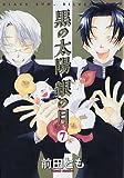 黒の太陽 銀の月 (7) (ウィングス・コミックス)