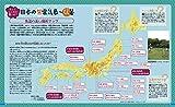 見て、学んで、力がつく! こども日本地図 2019年版 画像