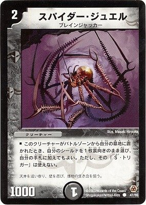 デュエルマスターズ/DM-05/47/C/スパイダー・ジュエル
