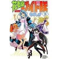 花右京メイド隊(8) (少年チャンピオン・コミックス)