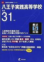 八王子実践高等学校 平成31年度用 【過去5年分収録】 (高校別入試問題シリーズA47)