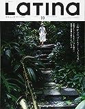 月刊ラティーナ  2017年10月号
