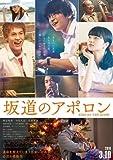 【映画パンフレット】 坂道のアポロン