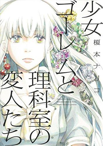 少女ゴーレムと理科室の変人たち (Nemuki+コミックス)の詳細を見る