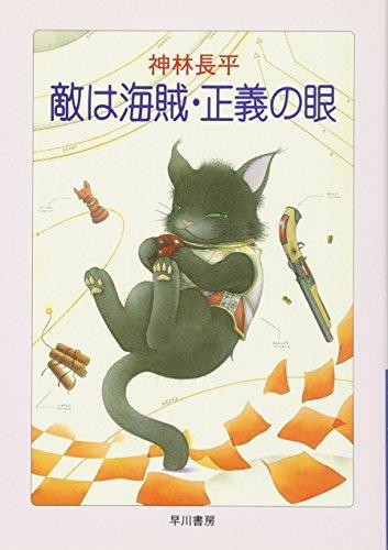 敵は海賊・正義の眼 (ハヤカワ文庫JA)の詳細を見る
