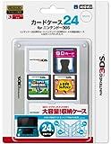 投げ売り堂 - 任天堂公式ライセンス商品 カードケース24 for ニンテンドー3DS ホワイト_00
